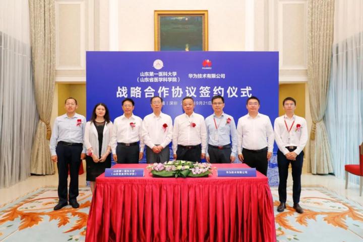 山东第一医科大学与华为技术有限公司签署战略合作协议