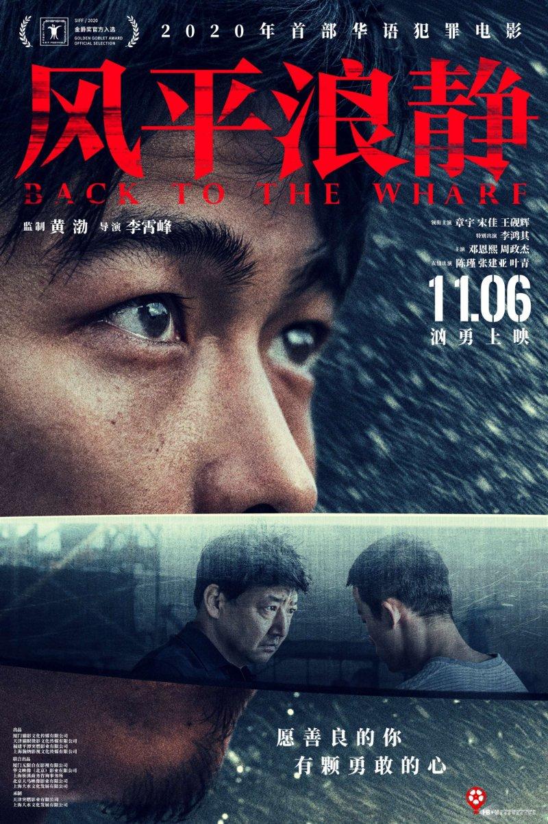 国产片中少有的锋利,上影节口碑力作《风平浪静》定档11月6日
