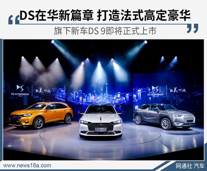DS在华新篇章 打造法式高定豪华 新车DS 9将上市
