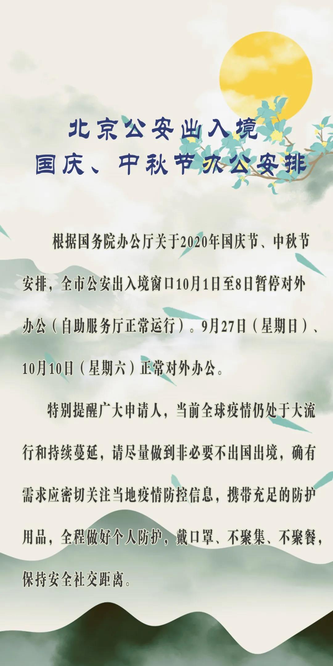 图片来自北京公安出入境微信公众号