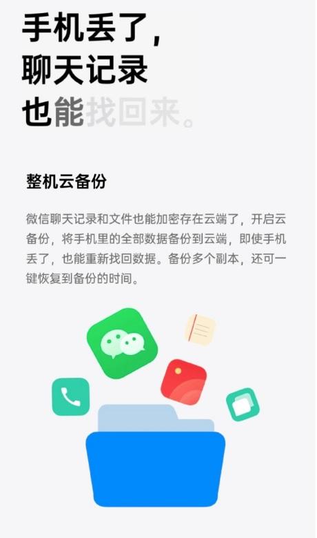 苹果 iPhone 后,OPPO ColorOS 11 支持微信聊天记录云备份