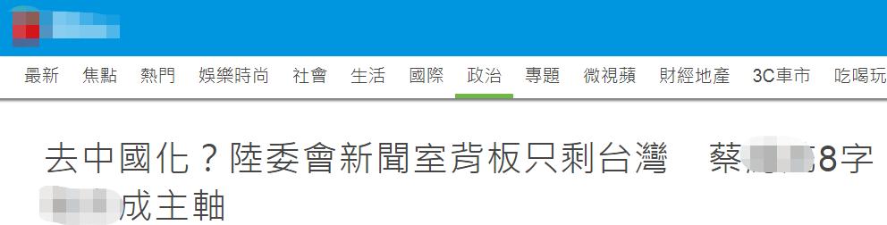 媒湾绿台日苹果《道》报报截图。