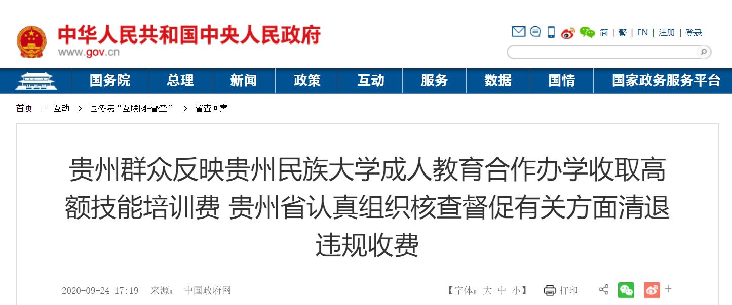 群众反映贵州民族大学成人教育合作办学收取高额技能培训费,官方:清退违规收费