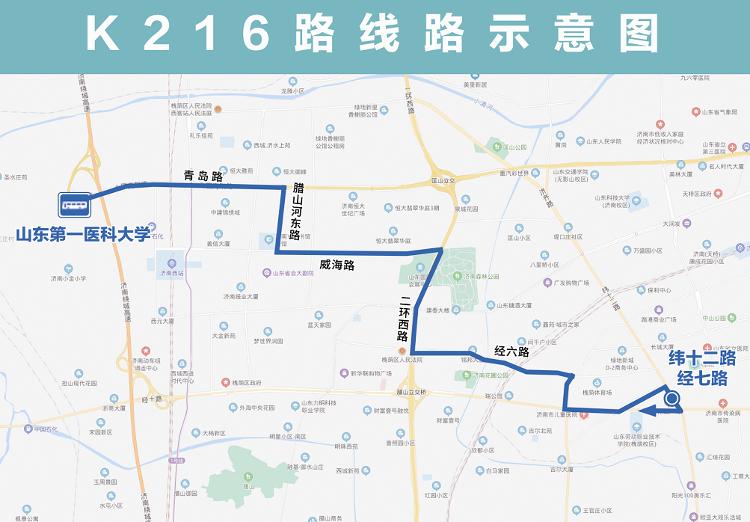 这几条路沿线的居民注意啦!济南公交开通K216路、通勤快速巴士T32路