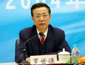 上海市委原副书记、上海慈善基金会监事长罗世谦逝世图片