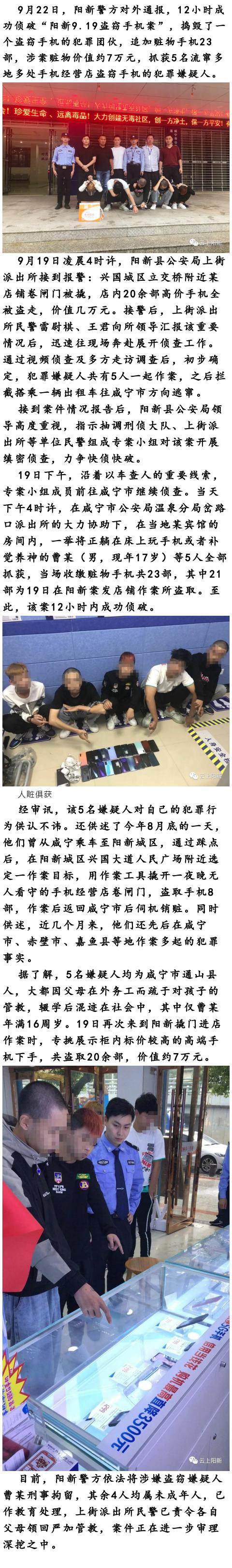 阳新警方12小时侦破盗窃手机案,追回手机20多部
