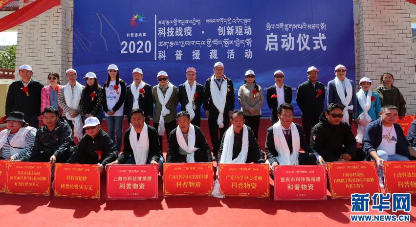 开展科普表演 捐赠科普物资——2020年科普援藏活动圆满落幕
