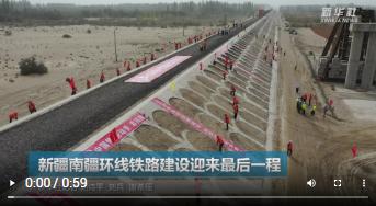 新疆南疆环线铁路建设迎来最后一程图片
