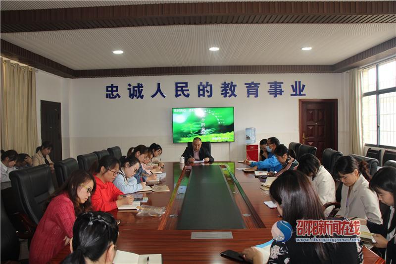 邵东市杏园小学召开二十四节气传统文化与小语课程融合的实践研讨会