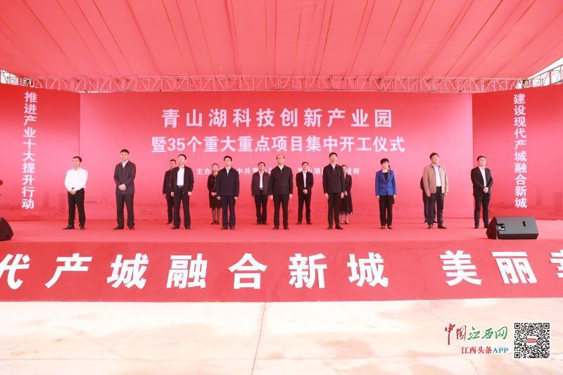 南昌青山湖科技创新产业园及35个重大重