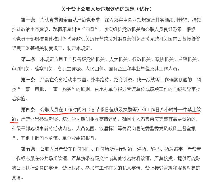 甘肃庆城禁止公职人员工作日饮酒,纪检部门携酒精测试仪下乡检查图片