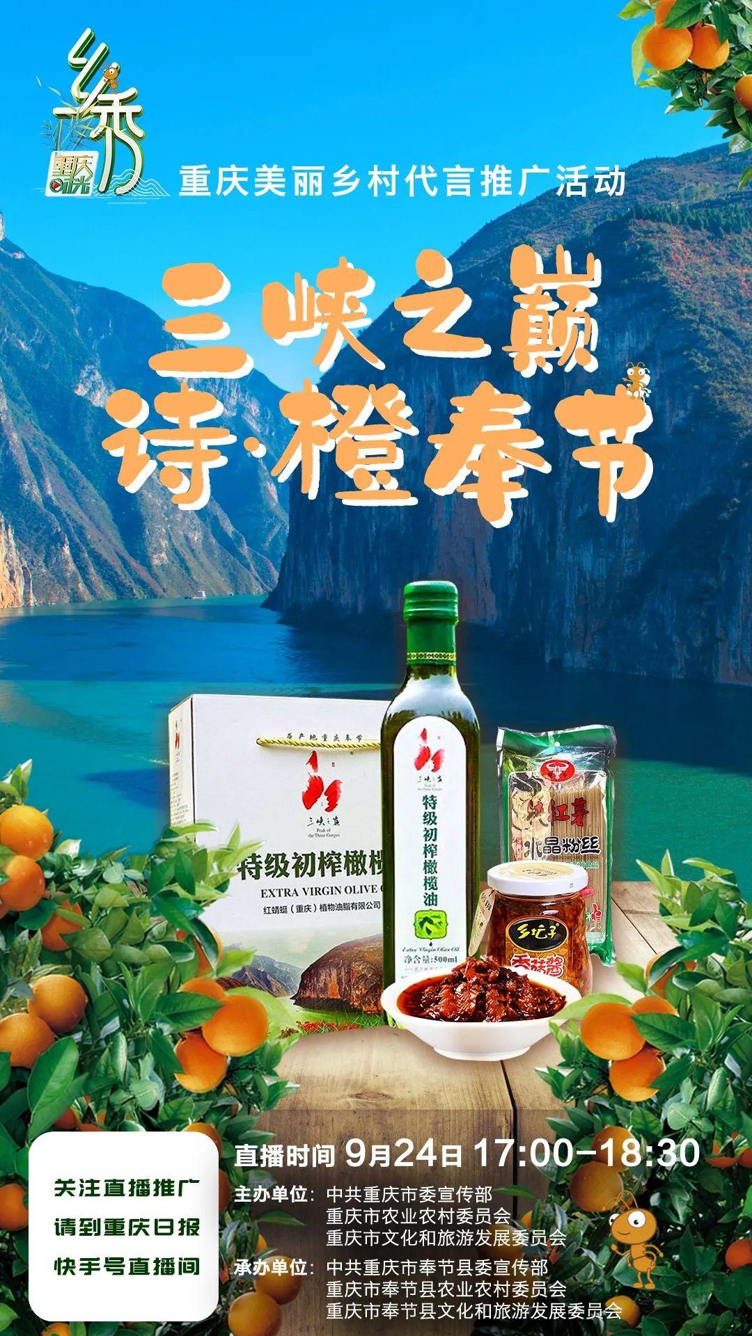 乡秀·重庆时光丨三峡之巅 诗·橙奉节图片