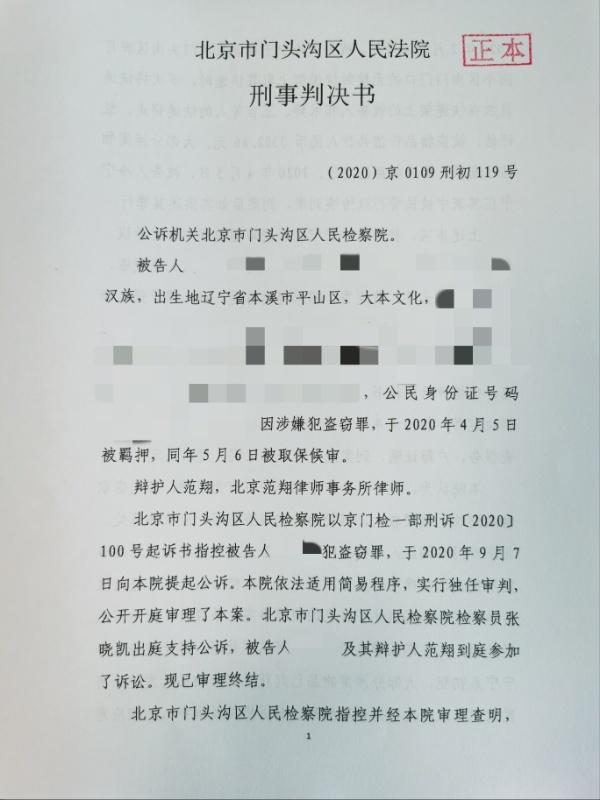 """疫情期间多次""""顺手牵羊""""小区快递,北京一女子因盗窃被判缓刑图片"""