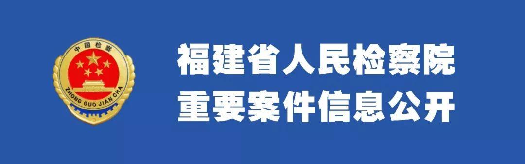 非法吸收公众存款,南平顺昌七名被告人获刑