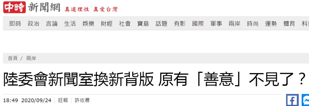 """中湾""""台网消息时""""报道截图。"""