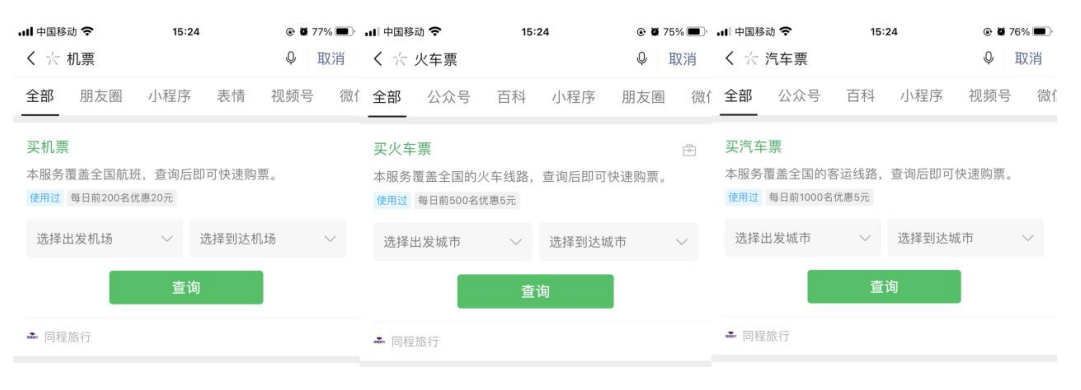 同程旅行机票等票务预订接入微信搜一搜