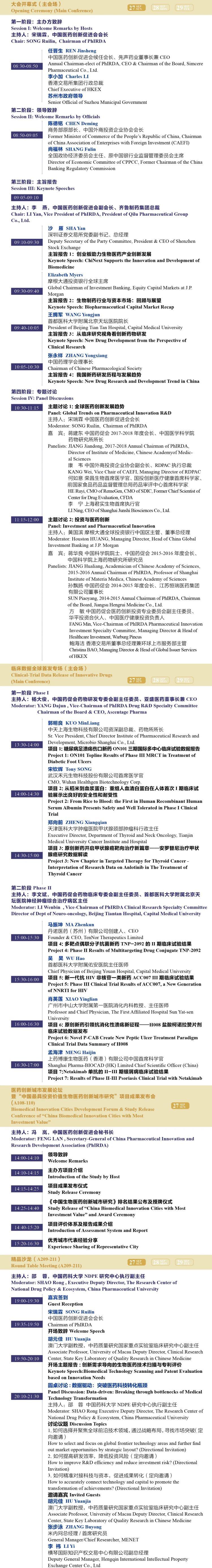 终版日程丨第五届中国医药创新与投资大会 9月27日 重磅嘉宾同聚苏州 邀您共享巅峰盛会
