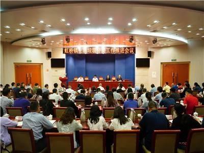 虹桥镇召开生活垃圾分类工作推进会议