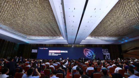 新基建新经济高峰论坛在沪举行图片