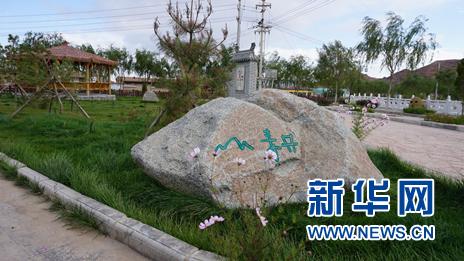 """【西部开发新脉动】""""大石头""""里""""盛开""""美丽村庄图片"""