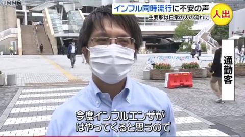 东京车站人流激增 民众:害怕同时暴发两种疫情
