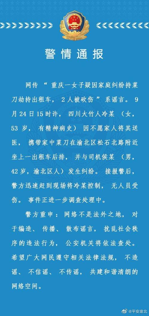 重庆一女子持刀劫持出租车砍伤两人?警方回应图片