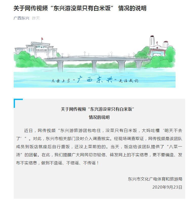 """广西东兴回应""""旅游团只能吃白米饭"""":实为八菜一汤图片"""