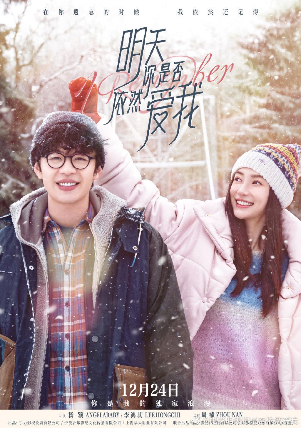 杨颖李鸿其主演电影《明天你是否依然爱我》定档12月24日图片