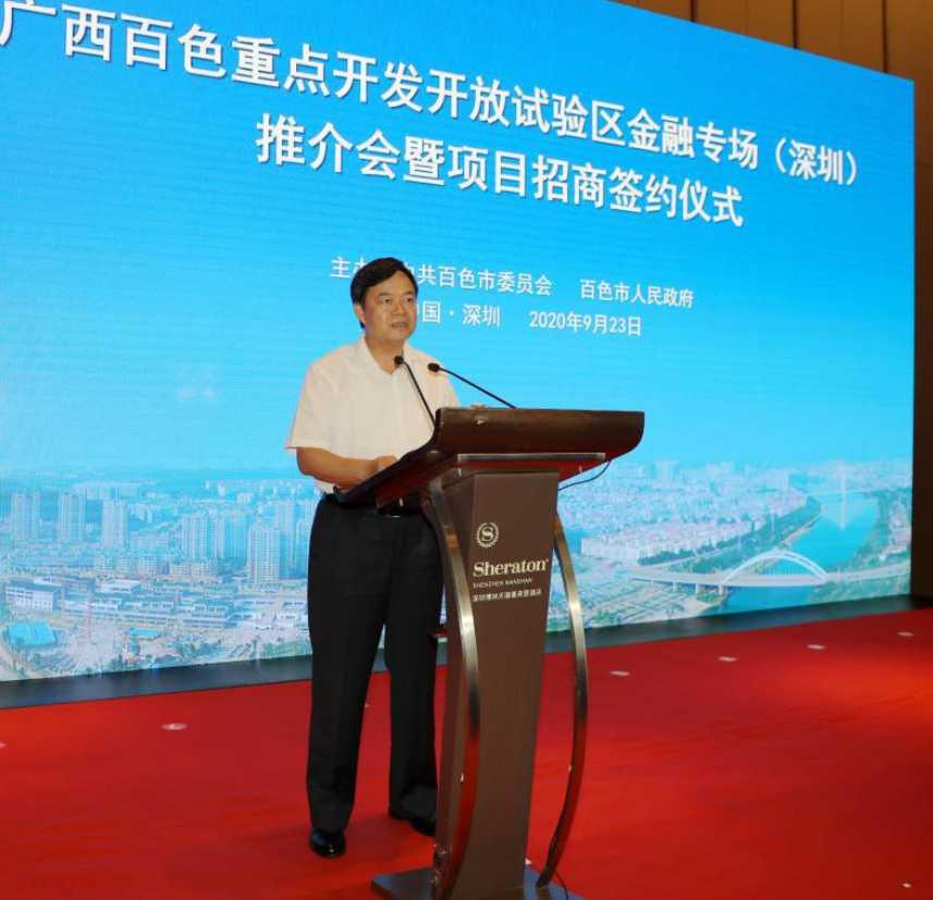 革命老区广西百色在深圳举办金融招商推介会