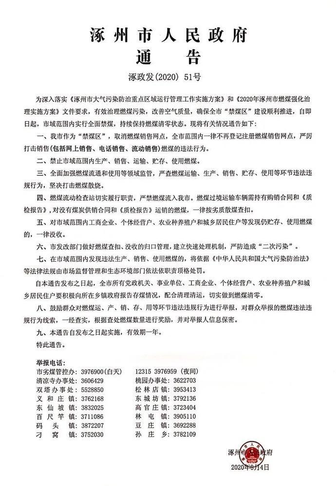 在涿州市范围内实施全面禁煤 持续保持清