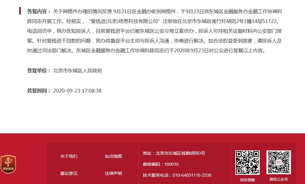 北京东城区金融办:爱钱进已被警方立案 出借人可持相关材料报案图片