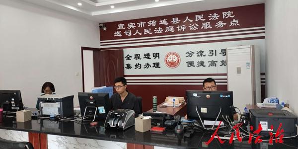 """四川筠连巡司法庭:""""枫桥式法庭暨'一站式'诉讼服务点"""""""