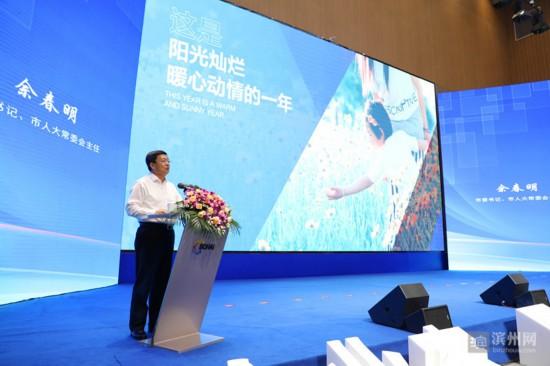 滨州市企业家大会佘春明主旨演讲:聚焦实业、矢志创新,加快滨州富强成势