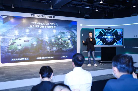 重庆首个世界级AI CITY是怎样的?图片