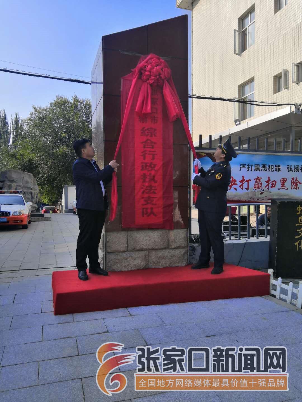 张家口市交通运输综合行政执法支队25日揭牌成立