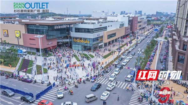 开业两天销售逾5572万 衡阳杉杉奥莱引爆下沉市场首店经济