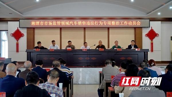 湘潭市将开展市场监管领域汽车销售违法行为专项整治