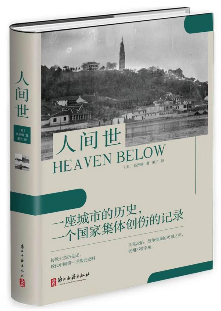 读史札记︱1920-1930年代浙江的卫生筷与分餐制