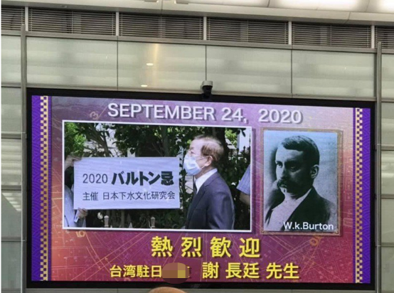 """又来!""""台湾驻日大使""""见光死图片"""