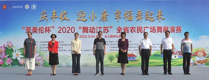 """2020""""舞动江苏""""全省农民广场舞进美丽乡村展演赛在金湖举行"""