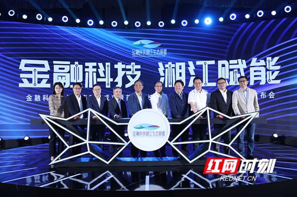 视频丨长沙银行与华为、腾讯、阿里等48家机构成立金融科技湘江生态联盟