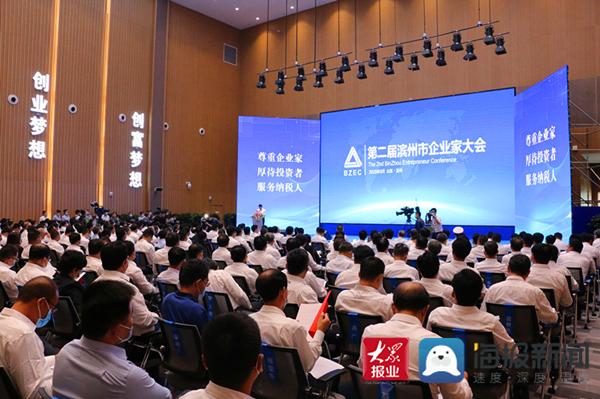 第二届滨州市企业家大会召开 105位企业家 60家单位及企业受表彰