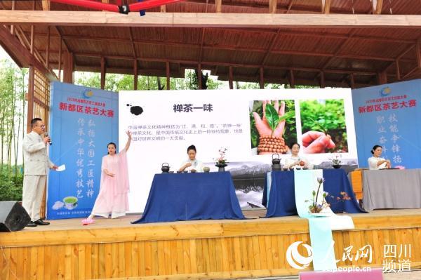 2020年成都新都区茶艺大赛在海峡茶城成功举行