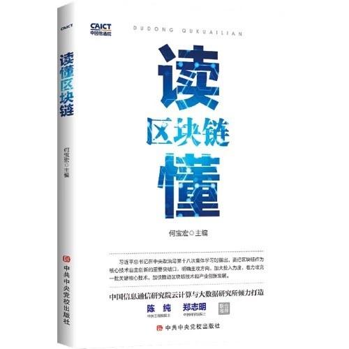 中国信通院发布区块链领导干部读本《读懂区块链》图片
