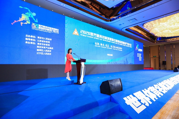 体育助力健康城市 2020世界体育名城发展峰会在宁开幕图片