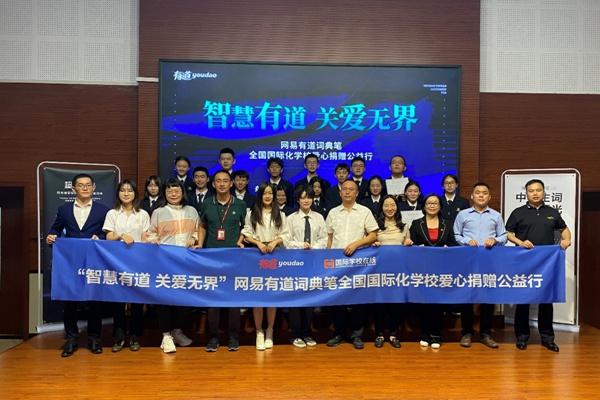 有道词典笔进入沪浙知名国际学校助力学生高效学习英语