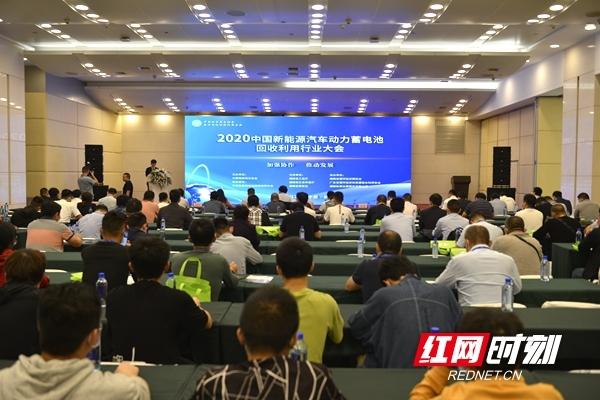 2020中国新能源汽车动力蓄电池回收利用行业大会