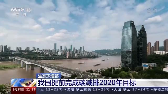 生态环境部:中国提前完成碳减排2020年目标图片