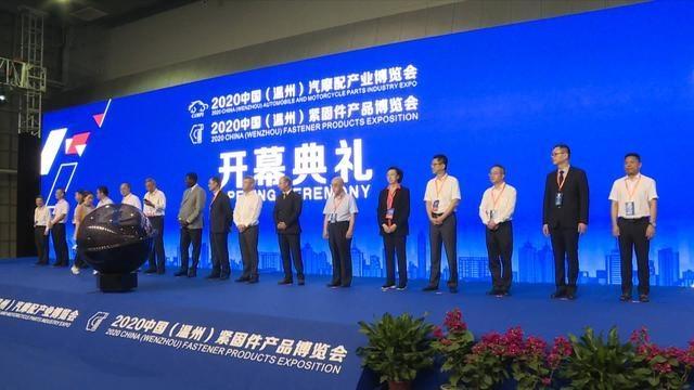 2020中国(温州)汽摩配产业和紧固件产品博览会开幕