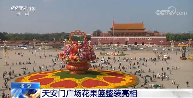 北京天安门广场花果篮整装亮相 游客纷纷拍照留念图片